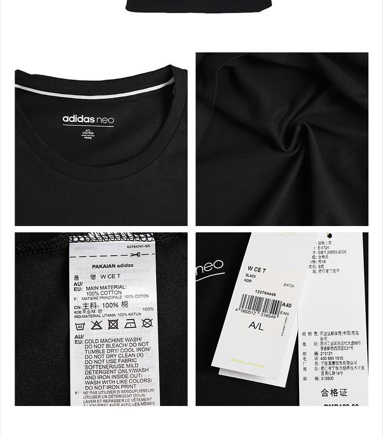 阿迪休闲短袖T恤短袖T恤EI4714